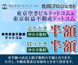 東京空きビルドットコム ・自社ビル・本社ビル・中古・東京