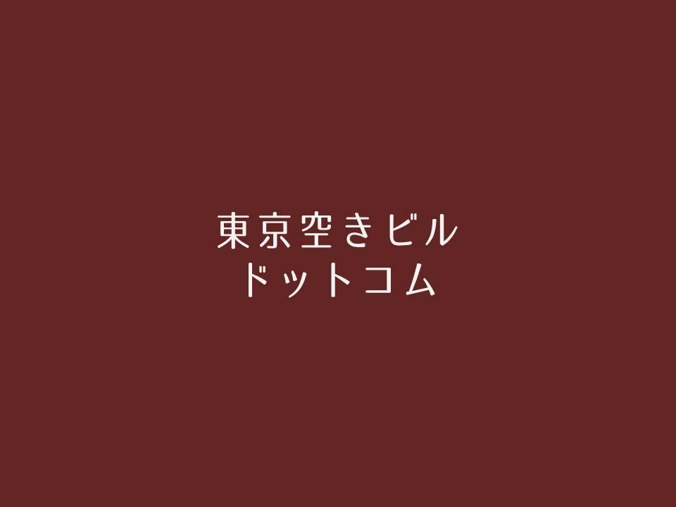 東京空きビル.com